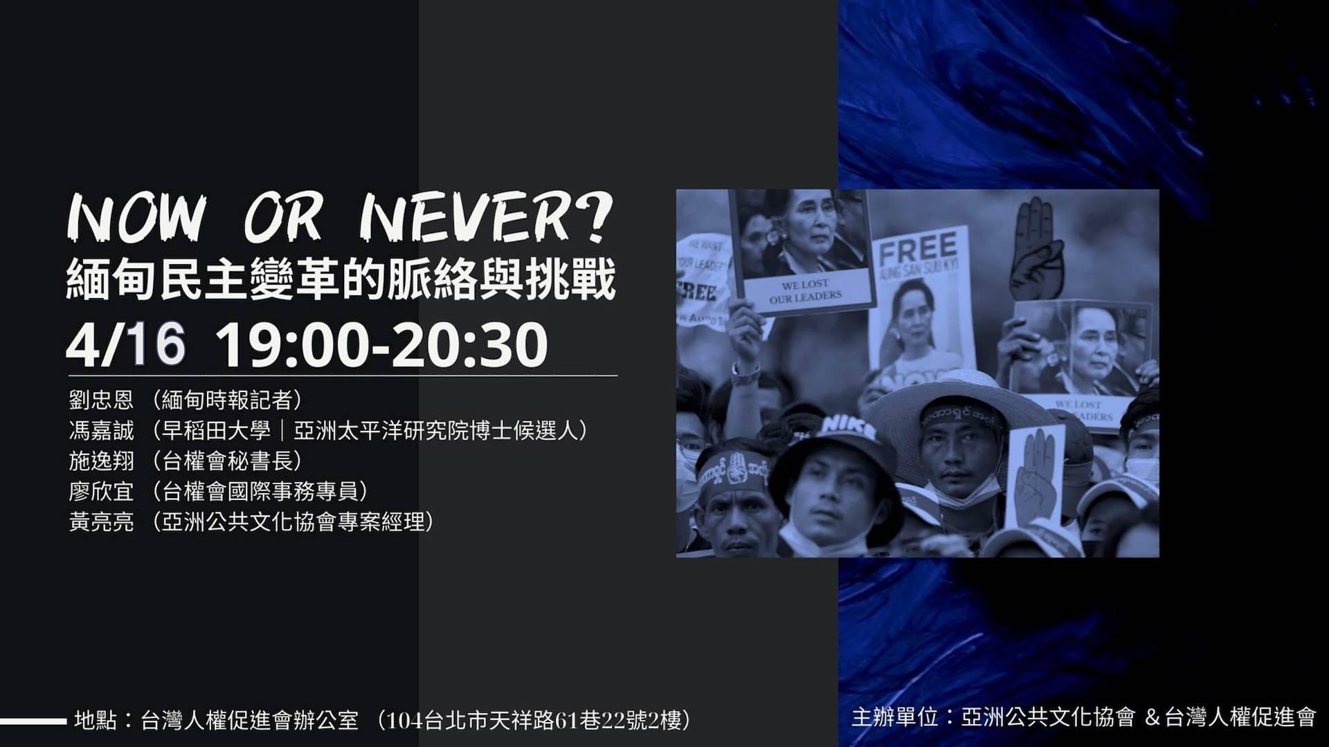 【活動通知】NOW OR NEVER?  緬甸民主變革的脈絡與挑戰(APCA緬甸系列第一場) 2021/04/16