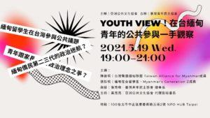 【活動通知】Youth View!在台緬甸青年的公共參與一手觀察(APCA緬甸系列第二場) 2021/05/19
