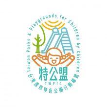 台灣還我特色公園行動聯盟